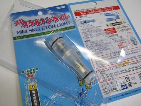 2013-07-04_MINI-SKELETON_04.JPG