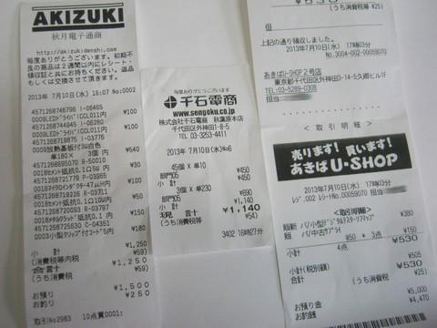 2013-07-11_Akiba_Shopping_40.JPG