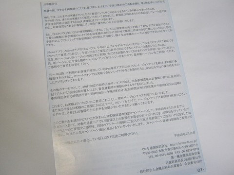 2013-07-21_LIONFX_04.JPG