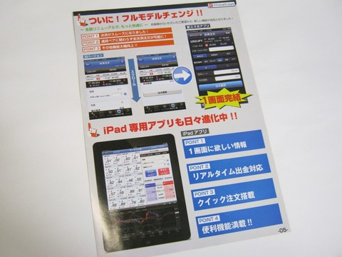 2013-07-21_LIONFX_08.JPG