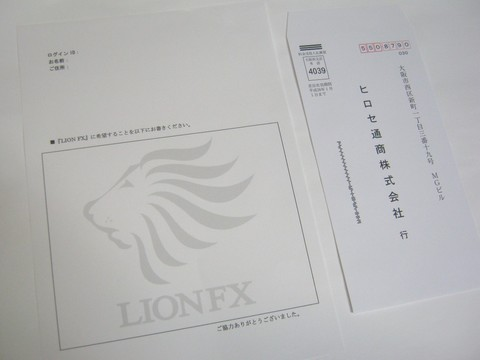 2013-07-21_LIONFX_10.JPG