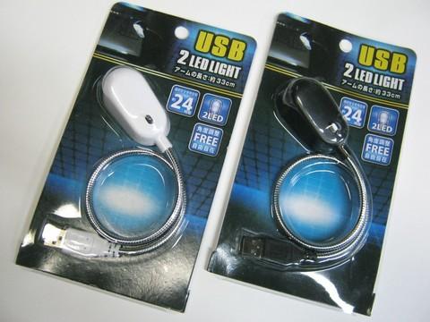 2013-07-24_USB_2LED_LIGHT_02.JPG