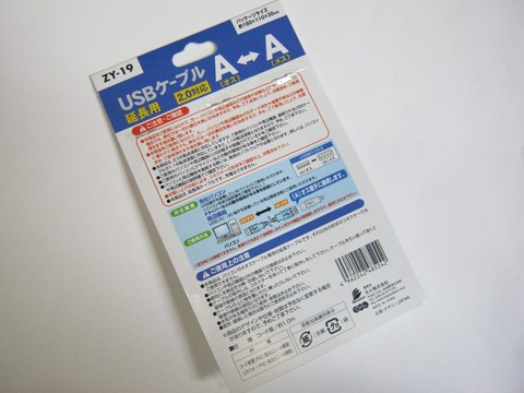 2013-07-24_USB_2LED_LIGHT_28.JPG
