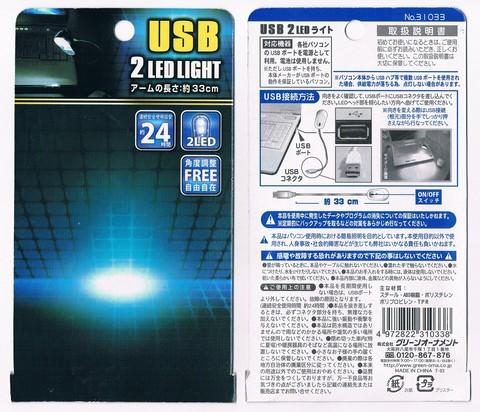 2013-07-24_USB_2LED_LIGHT_50.jpg