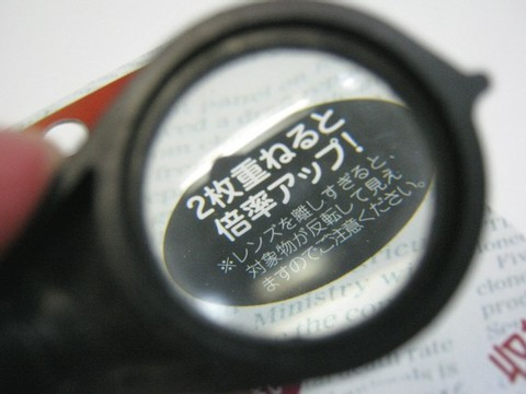 2013-07-27_MagnifyingGlass_13.JPG