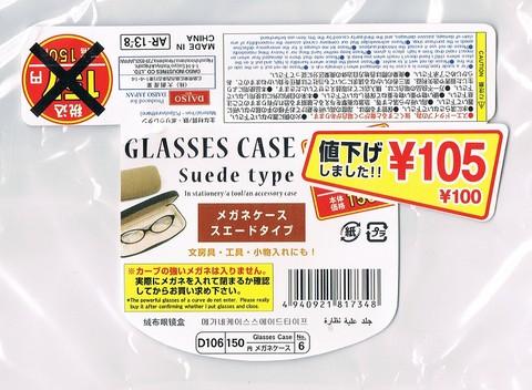 2013-07-28_GLASSES_DASE_28.JPG