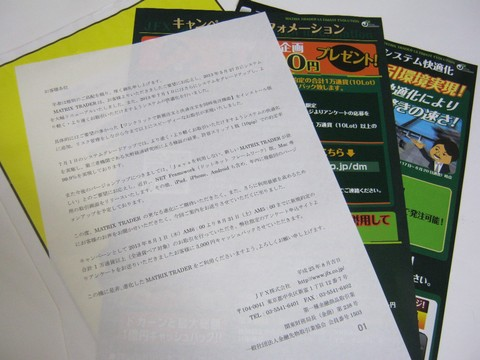 2013-08-01_JFX_03.JPG