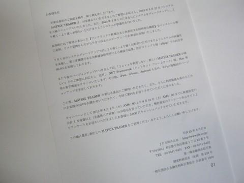 2013-08-01_JFX_04.JPG