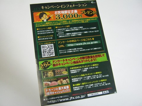 2013-08-01_JFX_05.JPG
