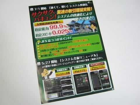 2013-08-01_JFX_07.JPG