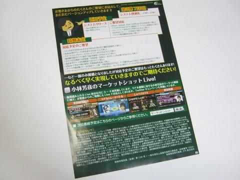 2013-08-01_JFX_08.JPG