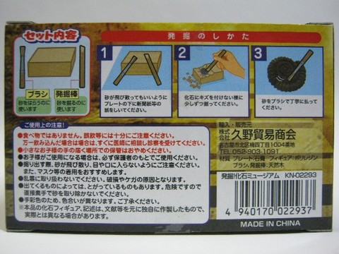 2013-08-05_Fossil_Museum_04.JPG