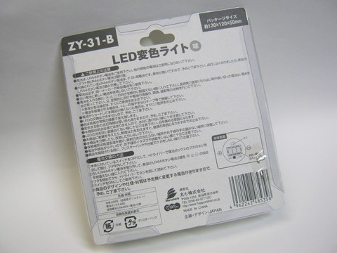 2013-08-10_LED_change_color_03.JPG