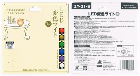 2013-08-10_LED_change_color_27.jpg