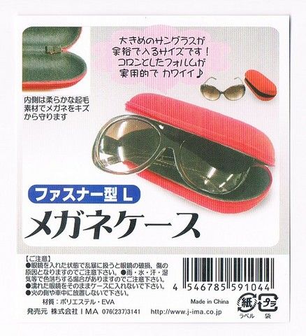 2013-08-14_Glasses_Case_30.jpg