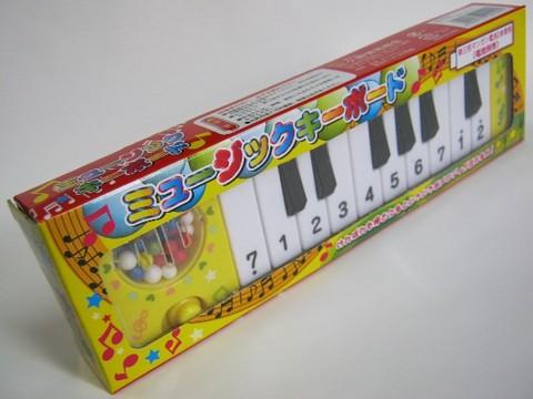 2013-08-15_Music_Keyboard_03.JPG