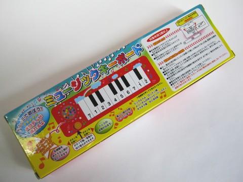 2013-08-15_Music_Keyboard_04.JPG