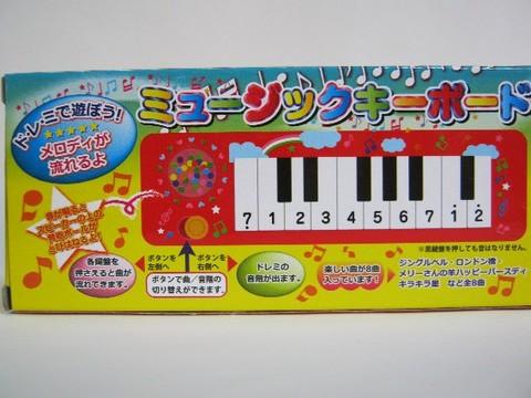 2013-08-15_Music_Keyboard_08.JPG