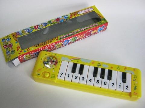 2013-08-15_Music_Keyboard_10.JPG