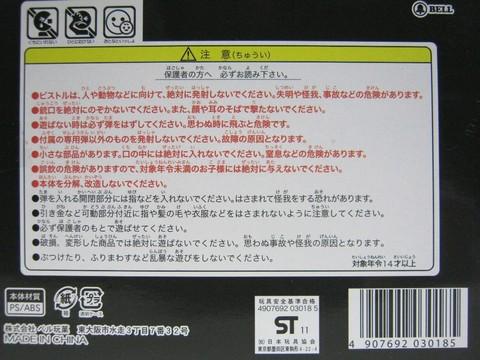 2013-08-20_AIM_BB_GUN_06.JPG
