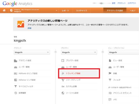 2013-08-25_Seesaa_Analytics_sm_03.png