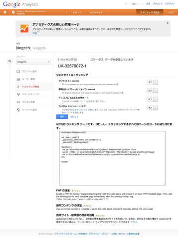 2013-08-25_Seesaa_Analytics_sm_04.png