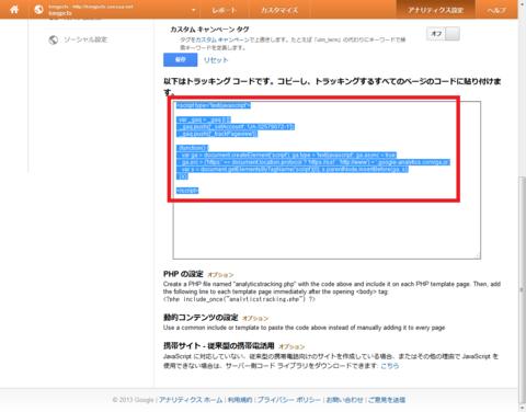 2013-08-25_Seesaa_Analytics_sm_05.png