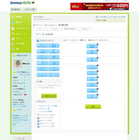 2013-08-25_Seesaa_Analytics_sm_08.png