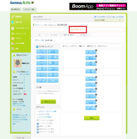 2013-08-25_Seesaa_Analytics_sm_17.png