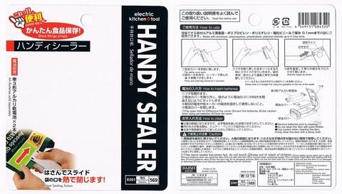 2013-08-26_HANDY_SEALER_55.JPG