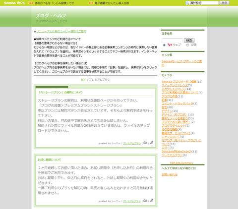 2013-08-29_Seesaa_StoragePlan_02.png