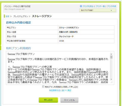 2013-08-29_Seesaa_StoragePlan_10.png
