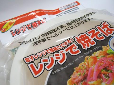 2013-09-02_Microwavable _cooker_01.JPG