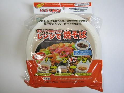 2013-09-02_Microwavable _cooker_02.JPG