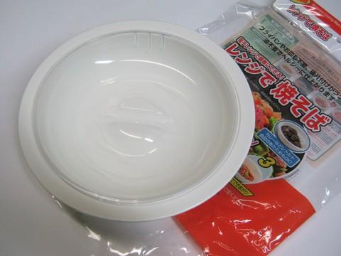 2013-09-02_Microwavable _cooker_04.JPG