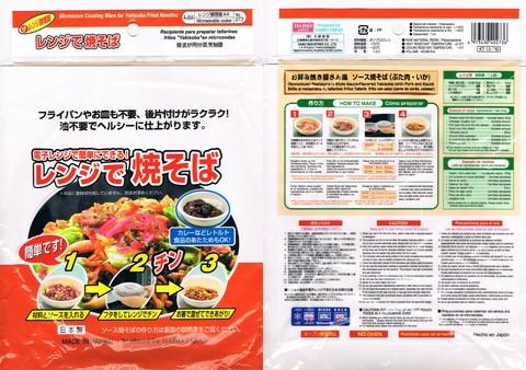 2013-09-02_Microwavable _cooker_26.jpg