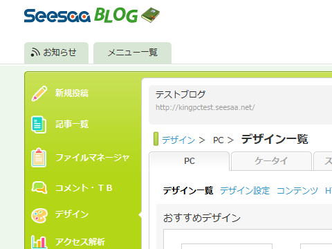 2013-09-03_Seesaa_customize_01.png