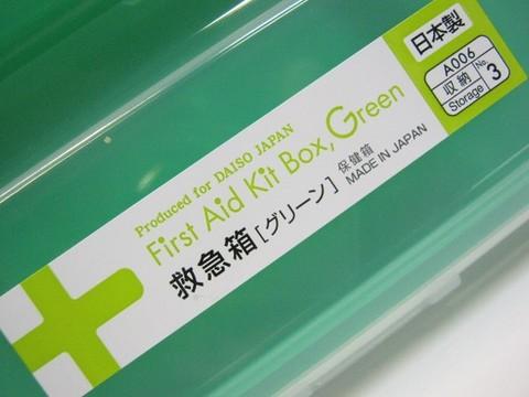 2013-09-07_FirstAidKitBox-Green_03.JPG