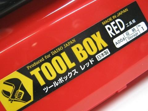 2013-09-07_TOOL-BOX-RED_03.JPG