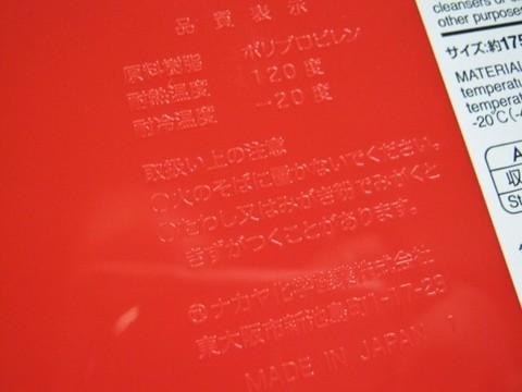 2013-09-07_TOOL-BOX-RED_13.JPG