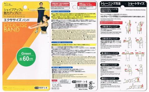 2013-09-12_EXERCISE-BAND_21.jpg