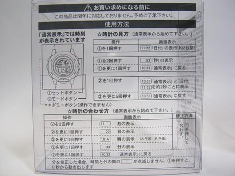 2013-09-13_Watch_22.JPG