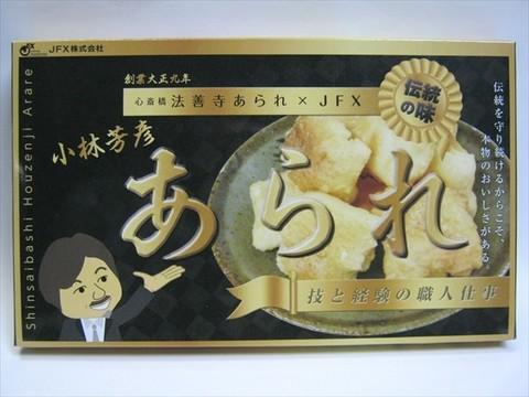 2013-09-14_JFX_Houzenji_Arare_05.JPG