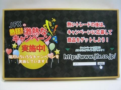 2013-09-14_JFX_Houzenji_Arare_06.JPG