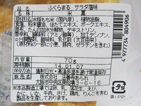 2013-09-14_JFX_Houzenji_Arare_15.JPG