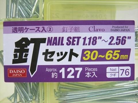 2013-09-14_NAIL-SET_03.JPG
