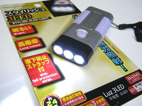 2013-09-15_STYLISH_3LED_LIGHT_01.JPG