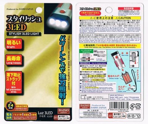 2013-09-15_STYLISH_3LED_LIGHT_52.jpg