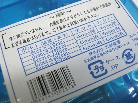 2013-09-16_Dummy_Battery_AAA_27.JPG