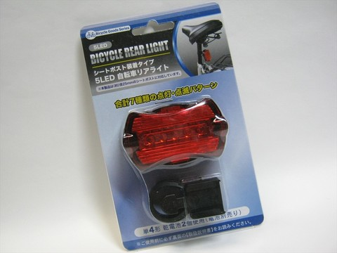 2013-09-18_5LED_REAR_LIGHT_02.JPG